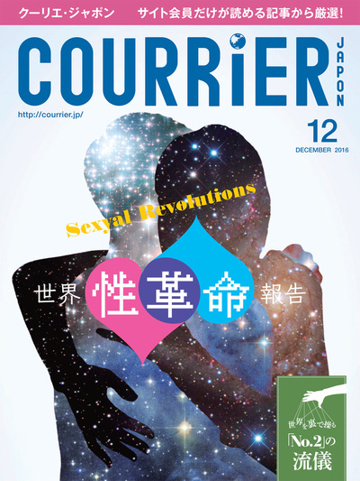 COURRiER Japon (クーリエジャポン)[電子書籍パッケージ版] 2016年 12月号-電子書籍
