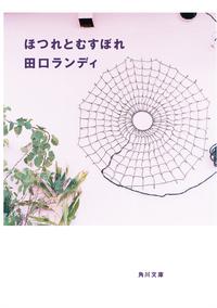 ほつれとむすぼれ-電子書籍