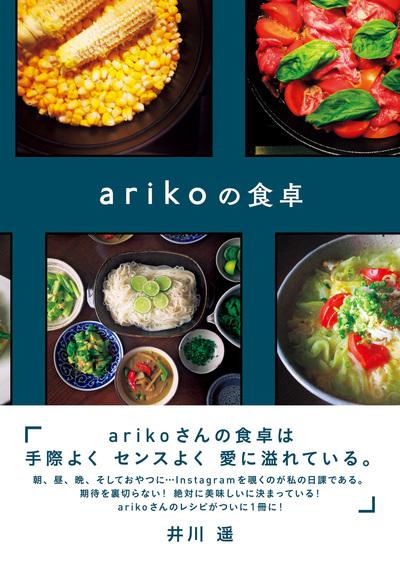 arikoの食卓-電子書籍