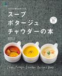 スープ・ポタージュ・チャウダーの本-電子書籍