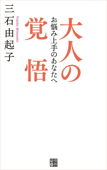 大人の覚悟-電子書籍-拡大画像
