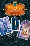 ダレン・シャン2 若きバンパイア-電子書籍