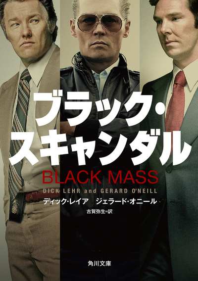 ブラック・スキャンダル-電子書籍