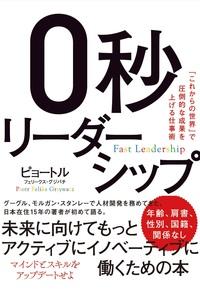 0秒リーダーシップ-電子書籍