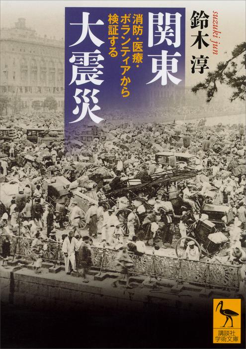 関東大震災 消防・医療・ボランティアから検証する-電子書籍-拡大画像