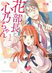 花部長(52)と心乃ちゃん(17) (1)-電子書籍