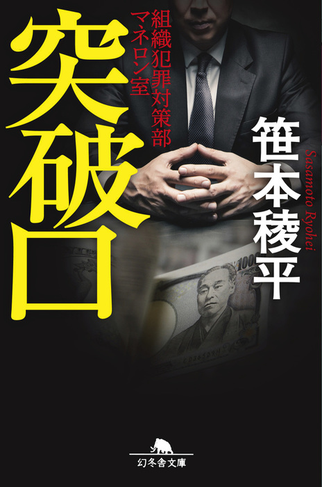 突破口 組織犯罪対策部マネロン室-電子書籍-拡大画像