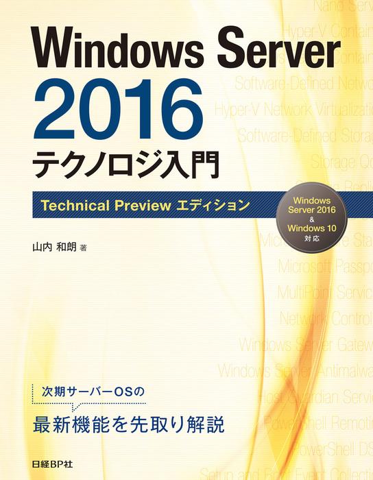 Windows Server 2016 テクノロジ入門 Technical Preview エディション拡大写真