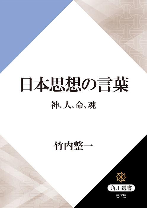 日本思想の言葉 神、人、命、魂-電子書籍-拡大画像