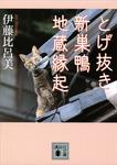 とげ抜き 新巣鴨地蔵縁起-電子書籍