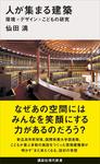 人が集まる建築 環境×デザイン×こどもの研究-電子書籍