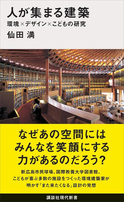 人が集まる建築 環境×デザイン×こどもの研究-電子書籍-拡大画像