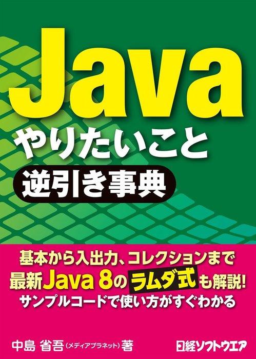 Java やりたいこと逆引き事典(日経BP Next ICT選書)拡大写真