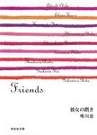 彼女の躓き/Friends-電子書籍