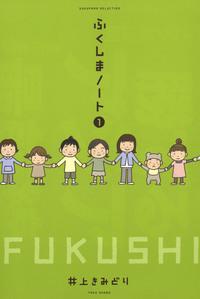 ふくしまノート1