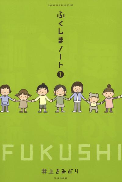 ふくしまノート1-電子書籍