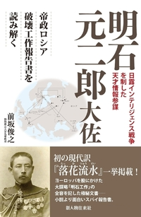 明石元二郎大佐-電子書籍