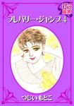 フレバリー・ジャンプ / 4-電子書籍