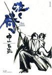 泣く侍 (1)-電子書籍