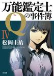 万能鑑定士Qの事件簿 IV-電子書籍