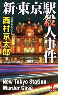 新・東京駅殺人事件-電子書籍