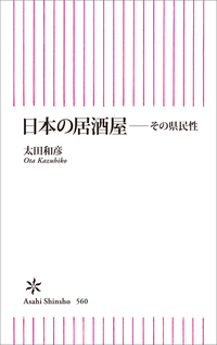 日本の居酒屋 ――その県民性-電子書籍