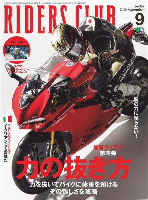 RIDERS CLUB 2016年9月号 No.509拡大写真