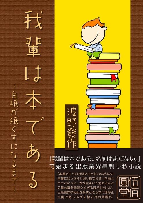 我輩は本である ~白紙が紙くずになるまで~-電子書籍-拡大画像