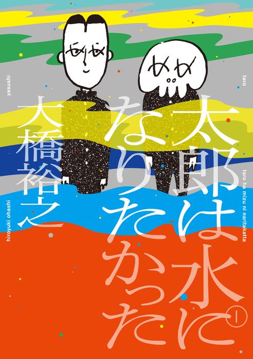 太郎は水になりたかった-電子書籍-拡大画像