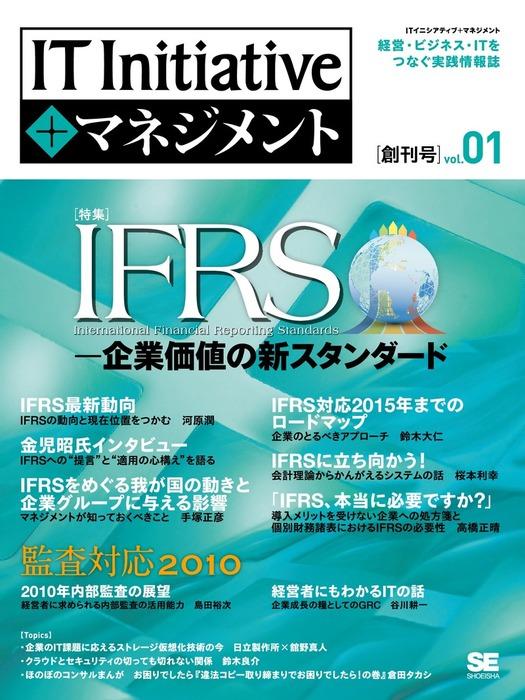 IT Initiative+マネジメント Vol.01拡大写真