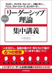 最強の「リーダーシップ理論」集中講義-電子書籍