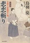 悲恋斬り―介錯人・野晒唐十郎-電子書籍