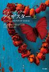 ビューティフル・ディザスター (上)-電子書籍