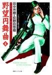 野望円舞曲 4-電子書籍