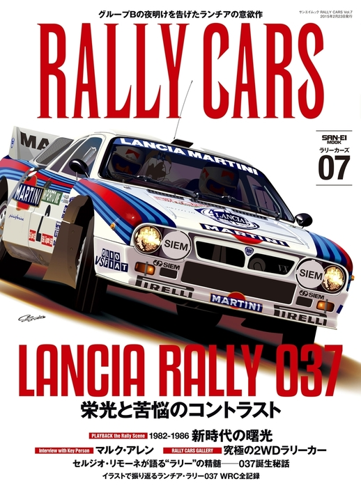 RALLY CARS Vol.7-電子書籍-拡大画像