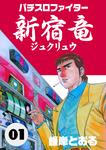 パチスロファイター新宿竜 1-電子書籍