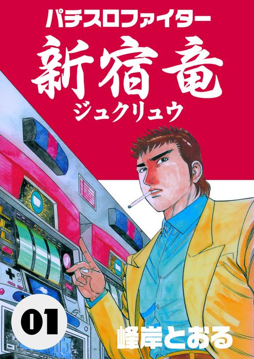 パチスロファイター新宿竜 1-電子書籍-拡大画像