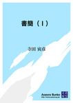 書簡(Ⅰ)-電子書籍