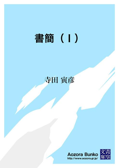 書簡(Ⅰ)拡大写真