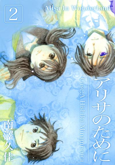 アリサのために 2巻-電子書籍