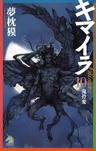 キマイラ10 鬼骨変-電子書籍
