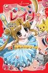 マジカル少女レイナ2 (2) 妖精のバレリーナ-電子書籍