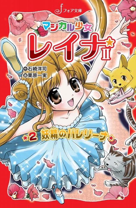 マジカル少女レイナ2 (2) 妖精のバレリーナ拡大写真
