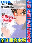 小説 金田一少年の事件簿 全8冊合本版-電子書籍