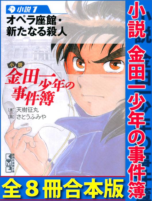 小説 金田一少年の事件簿 全8冊合本版拡大写真
