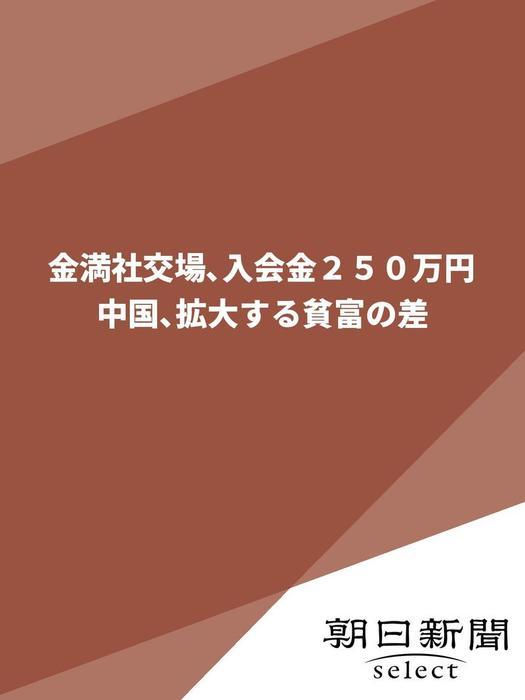 金満社交場、入会金250万円  中国、拡大する貧富の差拡大写真