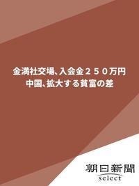 金満社交場、入会金250万円  中国、拡大する貧富の差-電子書籍
