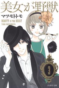 美女が野獣 3巻-電子書籍