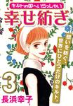 キルトの国へいらっしゃい (3) 幸せ紡ぎ-電子書籍