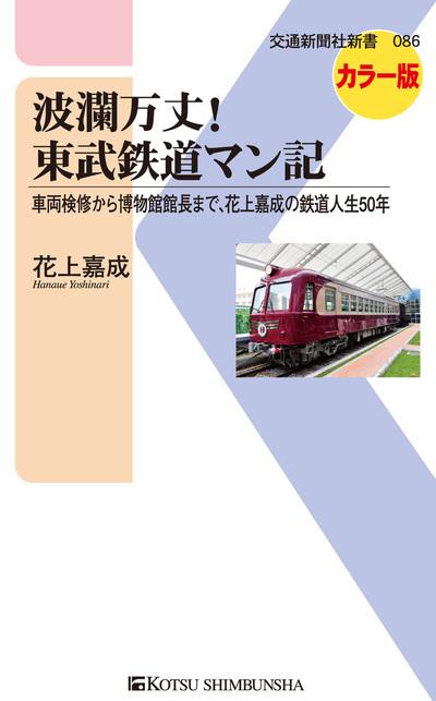 波瀾万丈!東武鉄道マン記-電子書籍